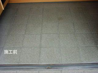 玄関床タイル洗浄前